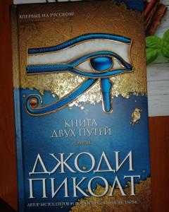 фото страниц Книга двух путей #14