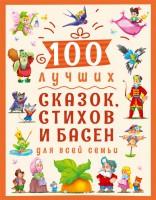 Книга 100 лучших сказок, стихов и басен для всей семьи