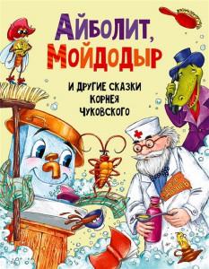 Книга Айболит, Мойдодыр и другие сказки Корнея Чуковского