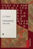 Книга Стихотворения 1829-1836. Подробный иллюстрированный комментарий
