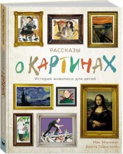 Книга Рассказы о картинах. История живописи для детей