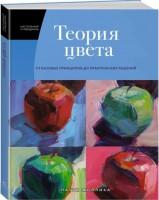 Книга Теория цвета. Настольный путеводитель: от базовых принципов до практических решений