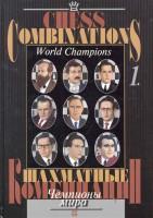 Книга Шахматные комбинации. Чемпионы мира. Том 1