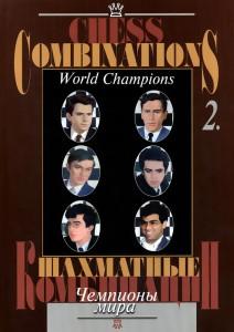 Книга Шахматные комбинации. Чемпионы мира. Том 2