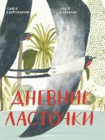 Книга Дневник ласточки