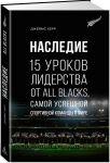 Книга Наследие. 15 уроков лидерства от All Blacks, самой успешной спортивной команды в мире