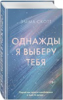 Книга Однажды я выберу тебя