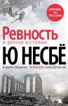 фото страниц Ревность и другие истории #2