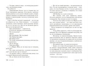 фото страниц Ревность и другие истории #8