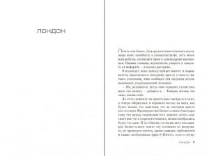 фото страниц Ревность и другие истории #5