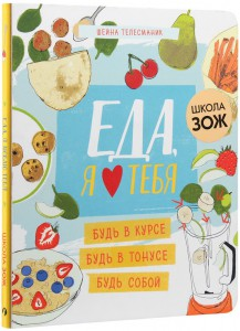 Книга Еда, я люблю тебя