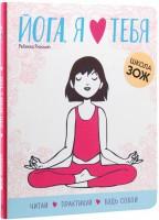 Книга Йога, я люблю тебя