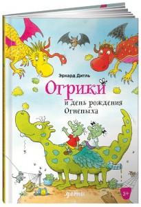 Книга Огрики и день рождения Огнепыха