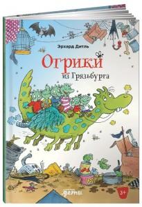 Книга Огрики из Грязьбурга