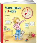 Книга Учим время с Конни
