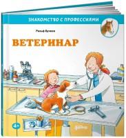 Книга Ветеринар