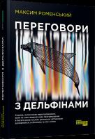 Книга Переговори з дельфінами