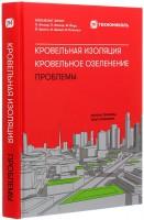 Книга Кровельная изоляция. Кровельное озеленение. Проблемы: истоки, причины, опыт и решения