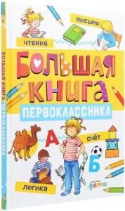 Книга Большая книга первоклассника
