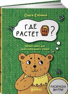 Книга Где растет бочонок мёда. Первая книга для самостоятельного чтения