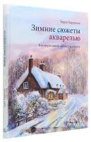 Книга Зимние сюжеты акварелью. Как нарисовать снежную сказку
