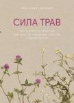Книга Сила трав. Растения и их свойства для практик очищения, красоты и вдохновения