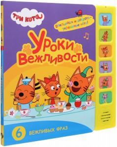 Книга Три кота. Звуковые книжки. Уроки вежливости
