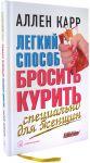 Книга Легкий способ бросить курить специально для женщин