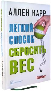 Книга Легкий способ сбросить вес