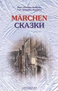 Книга Marchen / Сказки. Книга для чтения на немецком языке с упражнениями