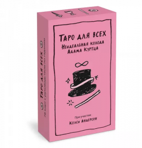 Книга Таро для всех. Неидеальная колода Адама Куртца