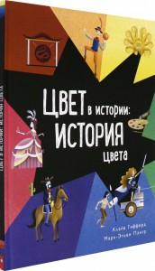Книга Цвет в истории. История цвета