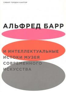 Книга Альфред Барр и интеллектуальные истоки музея современного искусства