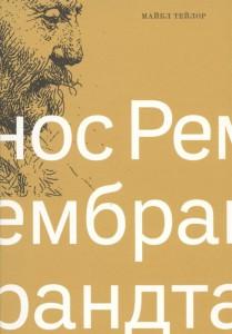 Книга Нос Рембрандта