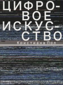 Книга Цифровое искусство
