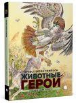 Книга Животные-герои