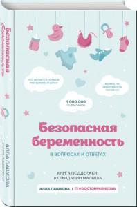 Книга Безопасная беременность в вопросах и ответах
