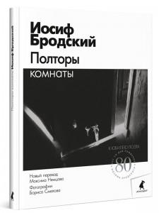 Книга Полторы комнаты