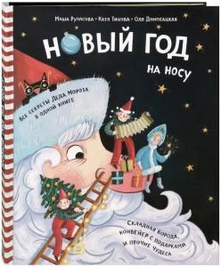 Книга Новый Год на носу