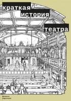 Книга Краткая история театра