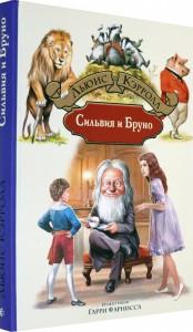 Книга Сильвия и Бруно