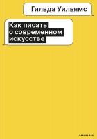 Книга Как писать о современном искусстве