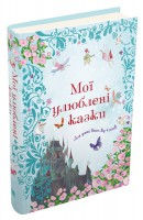 Книга Мої улюблені казки