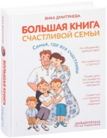 Книга Большая книга счастливой семьи. Семья, где все счастливы