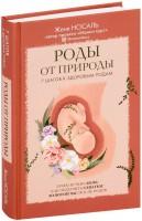 Книга Роды от природы
