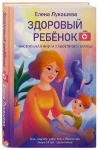 Книга Здоровый ребёнок. Настольная книга заботливой мамы