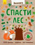 Книга Экокнига. Спасти лес