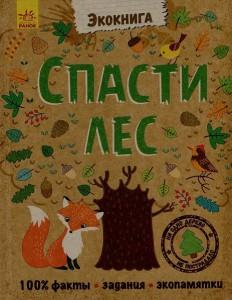 фото страниц Экокнига. Спасти лес #2