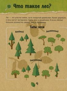 фото страниц Экокнига. Спасти лес #5