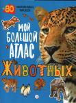 Книга Мой большой атлас животных. 80 многоразовых наклеек